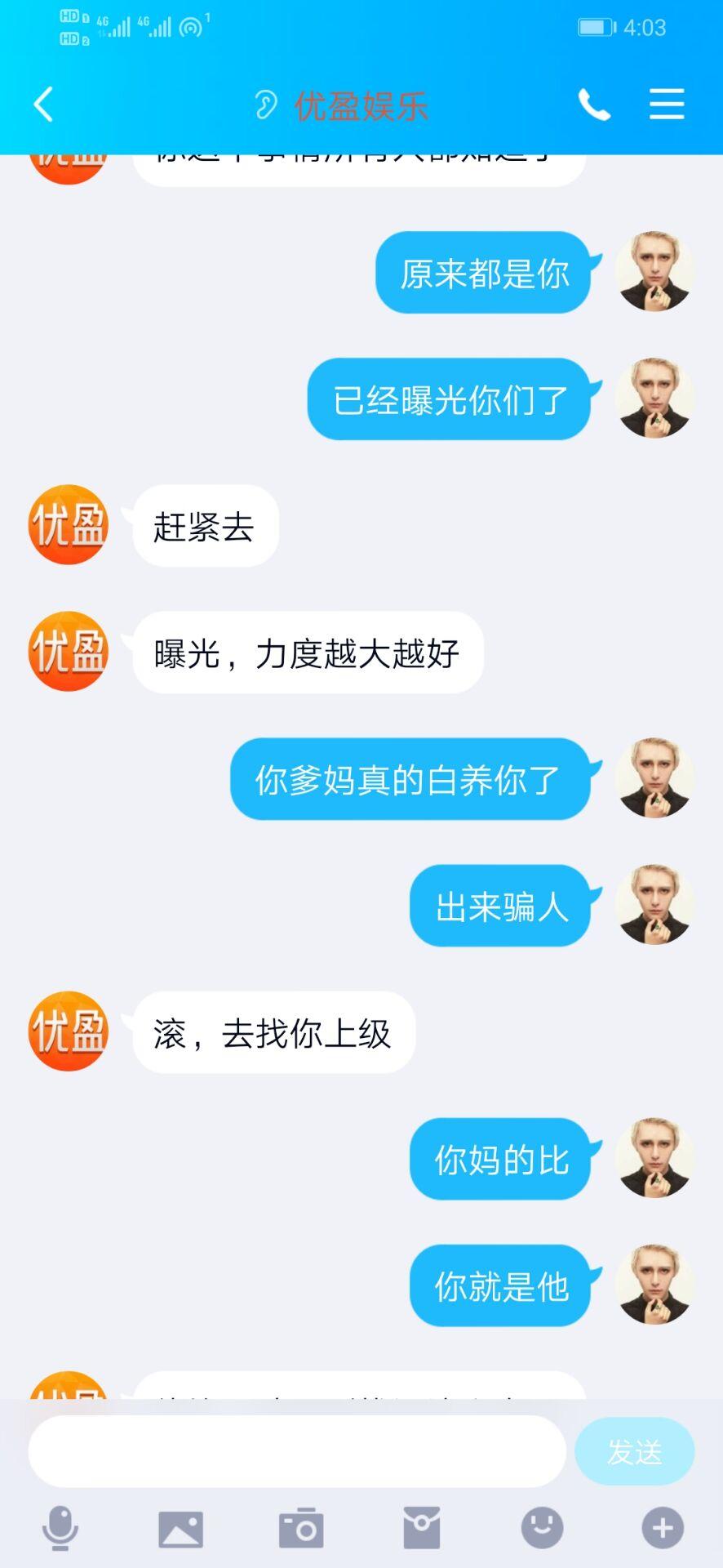 优盈2.7万纠纷、冻结账号
