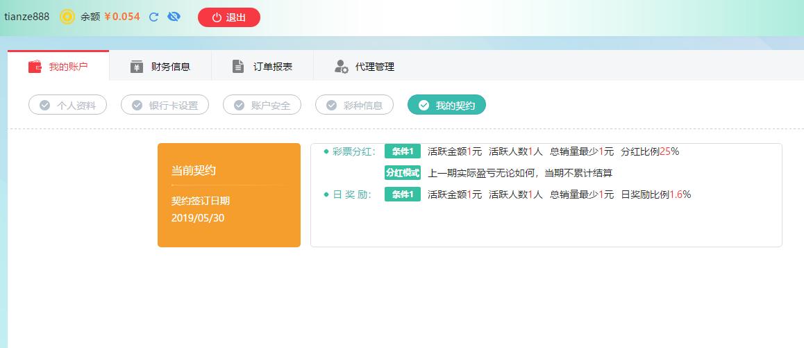 《天富代理9.6万分红不予发放,平台修改契约允许黑代理提款》