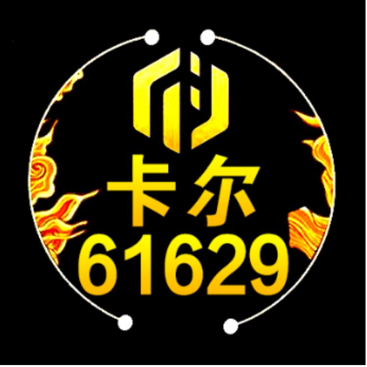 摩杰-卡尔61629