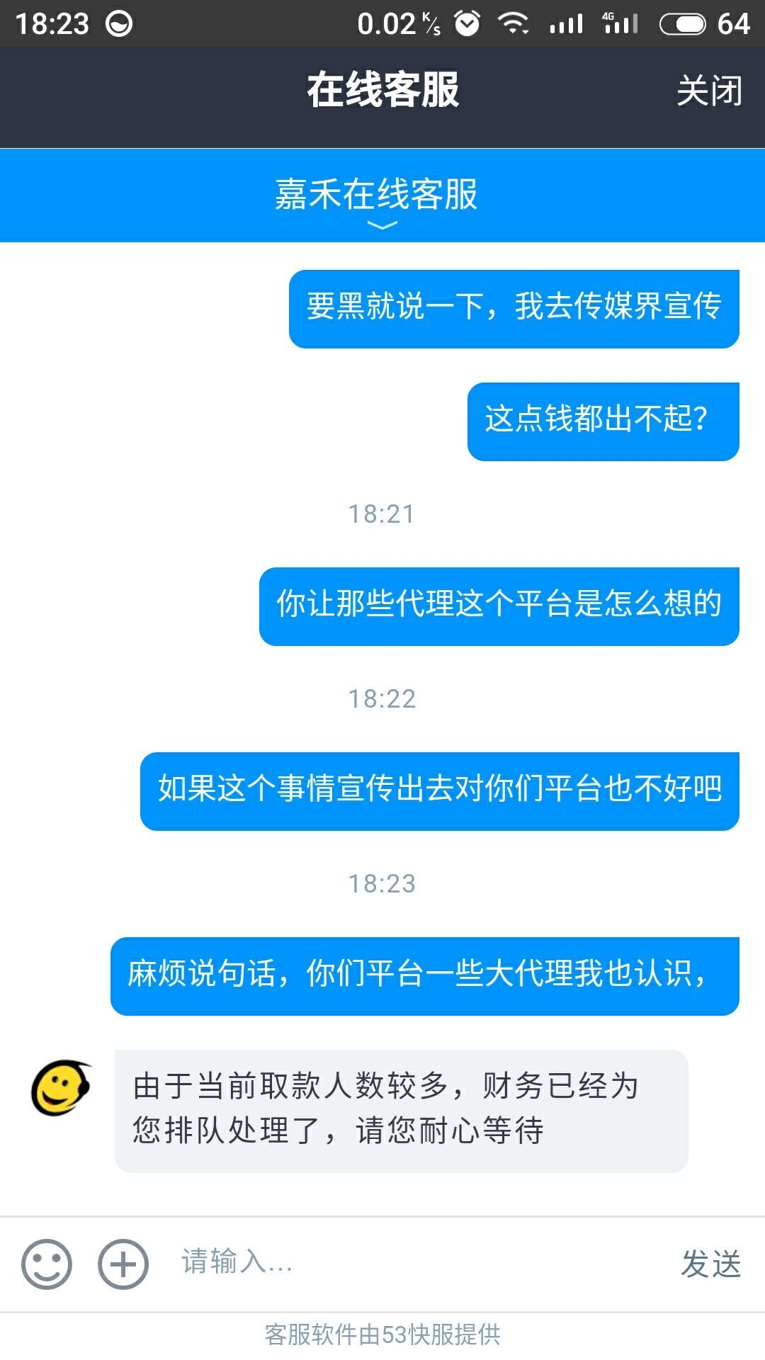 《嘉禾事件,5.6万不予出款》