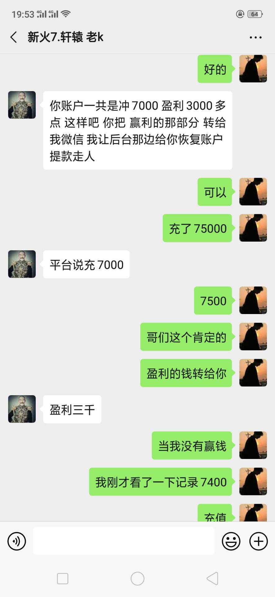 《轩辕娱乐,盈利删除账号,上级索要打点费》